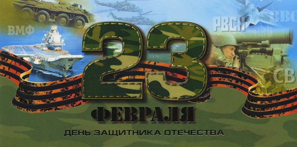 http://dlya-vas.narod.ru/calendarnie-prazdniki/23_fevralya.jpg