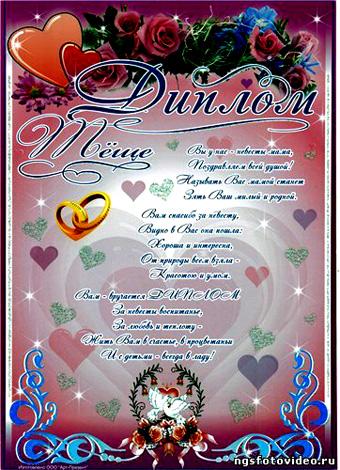 Свадьба Очень легко и довольно просто изготовить свадебные плакаты на компьютере Это даже легче чем рисовать в ручную Здесь не нужны навыки художника